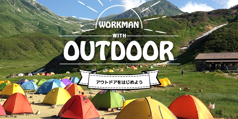 https://workman.jp/shop/e/eoutdoor/